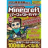 Minecraft Pocket Edition パーフェクトガイド (アプリ完全攻略Vol.2)