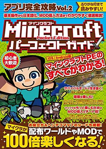 Minecraft Pocket Edition �ѡ��ե����ȥ����� (���ץ괰����άVol.2)