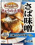 CookDoきょうの大皿 さば味噌用 95g×5個