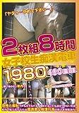 2枚組8時間女子校生痴漢電車1980 [DVD]
