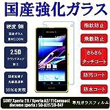 【GTO】Sony Xperia J1 Compact / A2 SO-04F, Z1 f SO-02F ガラスフィルム 強化ガラス 国産旭ガラス採用 強化ガラス液晶保護フィルム ガラスフィルム 耐指紋 撥油性 表面硬度 9H 厚さ0.3mm 2.5D ラウンドエッジ加工 液晶ガラスフィルム