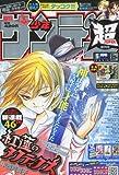 週刊 少年サンデー 超 (スーパー) 2010年 5/25号 [雑誌]