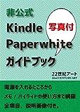 非公式Kindle Paperwhiteガイドブック