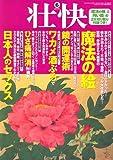 壮快 2007年 06月号 [雑誌]