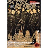 ろくでなしBLUES 対池袋葛西編3―激闘!四天王! (Shueisha Jump remix)