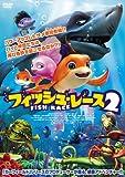 フィッシュ・レース2 [DVD]