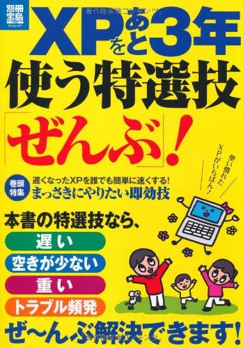 XPをあと3年使う特選技「ぜんぶ」! (別冊宝島) (TJ MOOK)