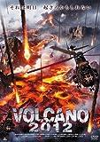 VOLCANO 2012 [DVD]