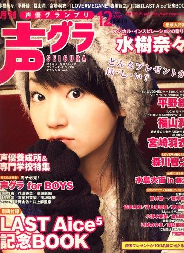 声優グランプリ 2007年 12月号 [雑誌]