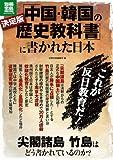 決定版「中国・韓国の歴史教科書」に書かれた日本 (別冊宝島 1916 ノンフィクション)