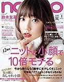 non-no (ノンノ) 2017年1月号 [雑誌]