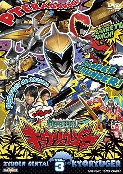 スーパー戦隊シリーズ 獣電戦隊キョウリュウジャー VOL.3 [DVD]