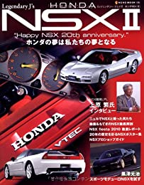 レジェンダリーJ's HONDA NSX Vol.2 (NEKO MOOK 1595 レジェンダリー・ジェイズ)