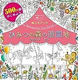 500円ではじめよう かわいい! 楽しい! ぬりえブック ひみつの森の遊園地 Amusement in Secret Forest