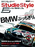 Studie Style for BMW life 66 (学研ムック)