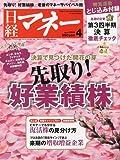 日経マネー 2010年 04月号 [雑誌]