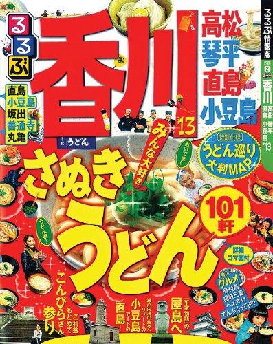 るるぶ香川 高松 琴平 直島 小豆島'13 (国内シリーズ)