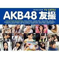 AKB48友撮 THE BLUE ALBUM (講談社 Mook)