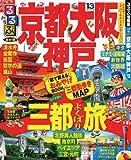 るるぶ京都大阪神戸'13 (国内シリーズ)