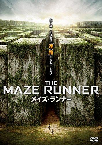メイズ・ランナー [DVD]