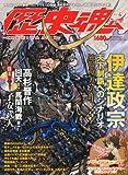 歴史魂 2011年 10月号 [雑誌]