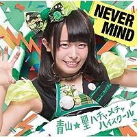 NEVER MIND(初回限定盤)(坂木ひとみバージョン)
