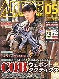 月刊 Arms MAGAZINE (アームズマガジン) 2013年5月号