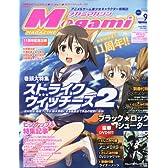 Megami MAGAZINE (メガミマガジン) 2010年 09月号 [雑誌]