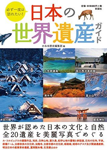必ず一度は訪れたい!  日本の世界遺産ガイド