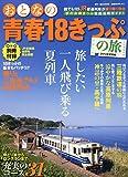 おとなの青春18きっぷの旅 2014年春季編 2014年 08月号 [雑誌]