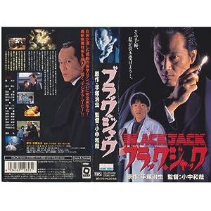 ビデオ(1996年・隆大介版 ...
