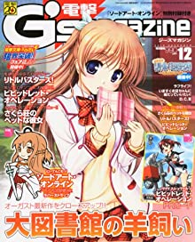 電撃G's magazine (ジーズ マガジン) 2012年 12月号 [雑誌]