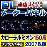 EL-TO10BK ブラックパネル CarollaRumion カローラルミオン(150系 2007以降) Toyota トヨタ ELスピードメーターパネル レーシングダッシュ製