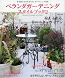 ベランダガーデニングスタイルブック 2—庭を愛でる幸せを生む、ガーデニングの本 (2) (白夜ムック Vol. 280)