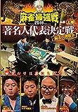 麻雀最強戦2016著名人代表決定戦 麻雀代理戦争 上巻[DVD]