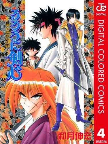 るろうに剣心―明治剣客浪漫譚― カラー版 4 (ジャンプコミックスDIGITAL)