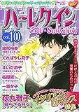 ハーレクイン 名作セレクション vol.10 (ハーレクインコミックス)