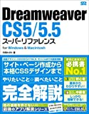 Dreamweaver CS5/5.5 スーパーリファレンス for Windows&Macintosh