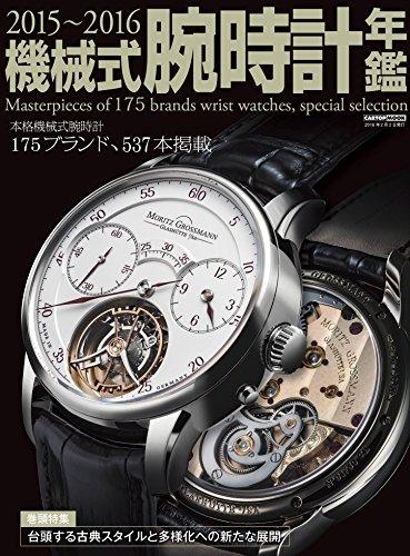 機械式腕時計年鑑 2015~2016年号 大きい表紙画像