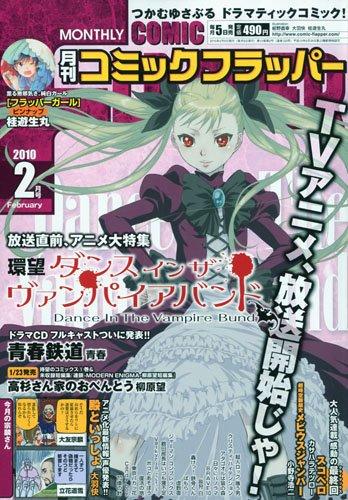 COMIC FLAPPER (コミックフラッパー) 2010年 02月号 [雑誌]