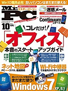 Mr.PC ミスターピーシー 2016年09月号  119MB