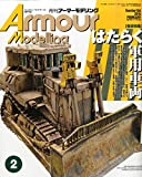 Armour Modelling 2015 年 02 月号 [雑誌]