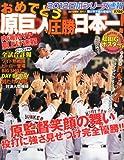 日本シリーズ速報号 おめでとう!原巨人圧勝日本一! 1 [雑誌]