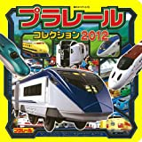 プラレールコレクション〈2012〉 (超ひみつゲット!)