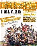 ファイナルファンタジーXIV / スクウェア・エニックス のシリーズ情報を見る