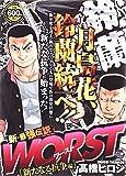 WORST 新たなる抗争編 (秋田トップコミックスW)