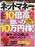 NET M@NEY ( ネットマネー ) 2010年 04月号 [雑誌]
