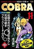 COBRA 11 地獄の十字軍 後編 (MFR(MFコミックス廉価版シリーズ))