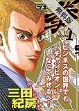 マネーの拳(1)【期間限定 無料お試し版】 (ビッグコミックス)