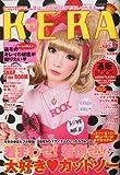 KERA ! (ケラ) 2009年 06月号 [雑誌]